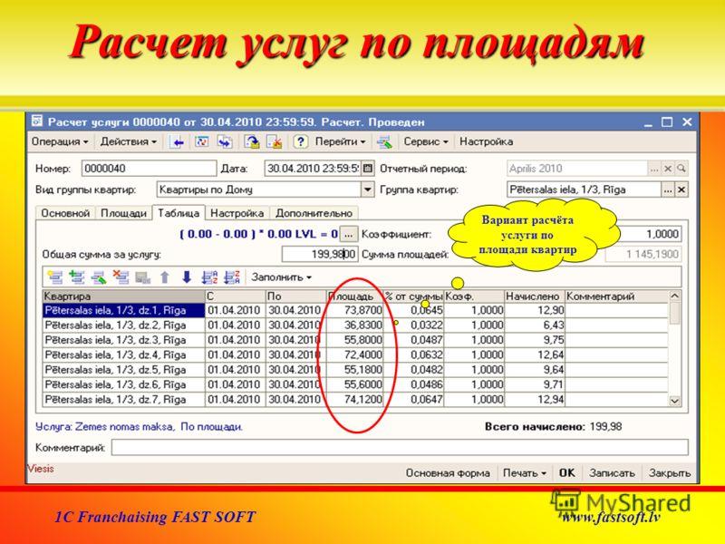 Расчет услуг по площадям 1C Franchaising FAST SOFT www.fastsoft.lv Вариант расчёта услуги по площади квартир