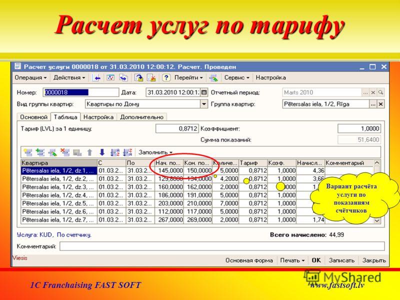 1C Franchaising FAST SOFT www.fastsoft.lv Вариант расчёта услуги по показаниям счётчиков Расчет услуг по тарифу