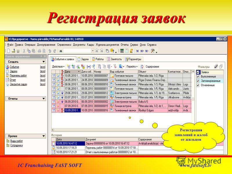 Регистрация заявок 1C Franchaising FAST SOFT www.fastsoft.lv Регистрация заявлений и жалоб от жильцов