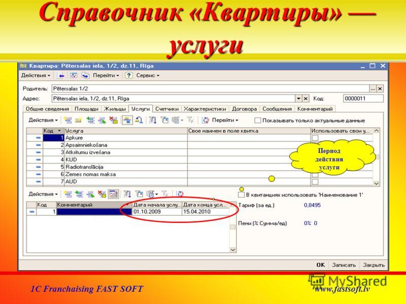 1C Franchaising FAST SOFT www.fastsoft.lv Период действия услуги Справочник «Квартиры» –– услуги