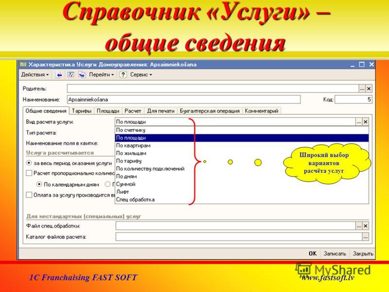 Справочник «Услуги» – общие сведения 1C Franchaising FAST SOFT www.fastsoft.lv Широкий выбор вариантов расчёта услуг