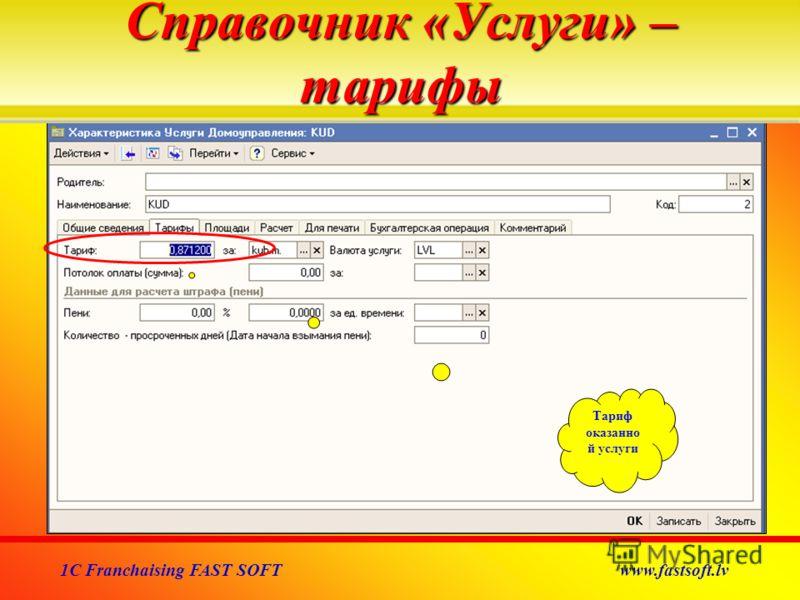 1C Franchaising FAST SOFT www.fastsoft.lv Тариф оказанно й услуги Справочник «Услуги» – тарифы