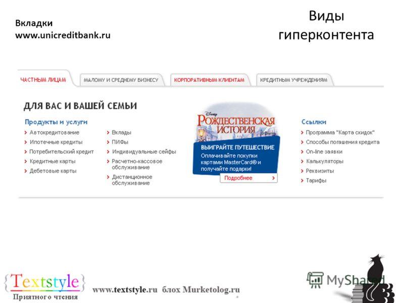 Виды гиперконтента Вкладки www.unicreditbank.ru