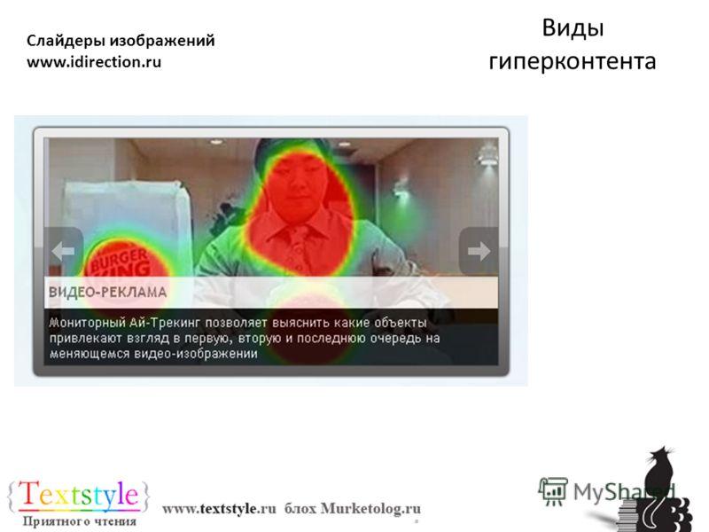 Слайдеры изображений www.idirection.ru