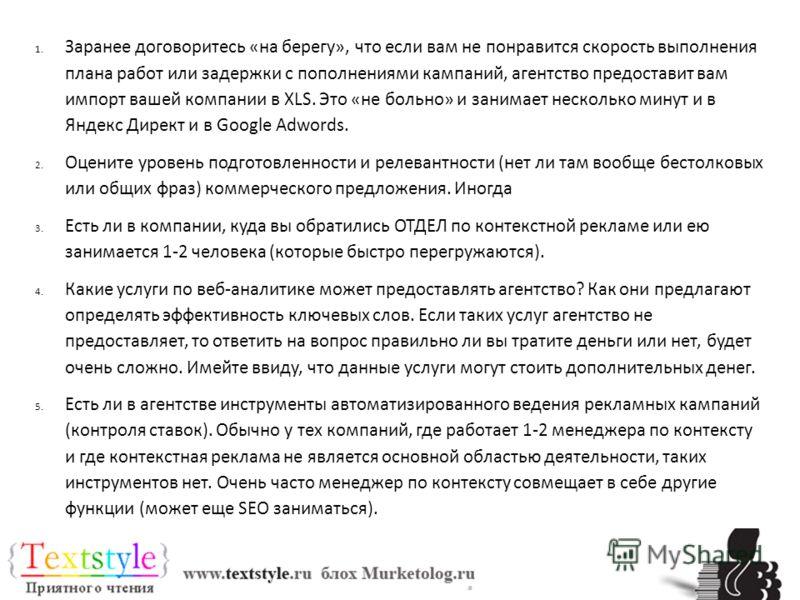 1.Заранее договоритесь «на берегу», что если вам не понравится скорость выполнения плана работ или задержки с пополнениями кампаний, агентство предоставит вам импорт вашей компании в XLS. Это «не больно» и занимает несколько минут и в Яндекс Директ и