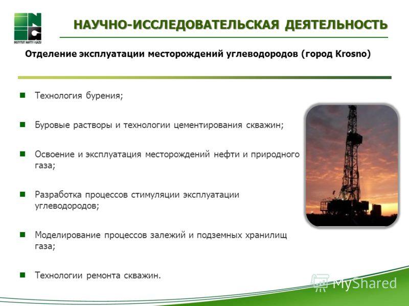 НАУЧНО-ИССЛЕДОВАТЕЛЬСКАЯ ДЕЯТЕЛЬНОСТЬ Технология бурения; Буровые растворы и технологии цементирования скважин; Освоение и эксплуатация месторождений нефти и природного газа; Разработка процессов стимуляции эксплуатации углеводородов; Моделирование п