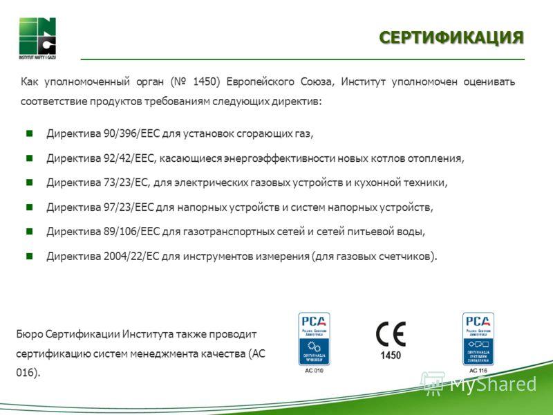 СЕРТИФИКАЦИЯ Как уполномоченный орган ( 1450) Европейского Союза, Институт уполномочен оценивать соответствие продуктов требованиям следующих директив: Директива 90/396/EEC для установок сгорающих газ, Директива 92/42/EEC, касающиеся энергоэффективно