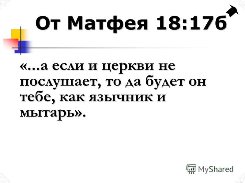 От Матфея 18:17б «...а если и церкви не послушает, то да будет он тебе, как язычник и мытарь».