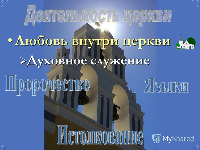 Любовь внутри церквиЛюбовь внутри церкви Духовное служение Духовное служение
