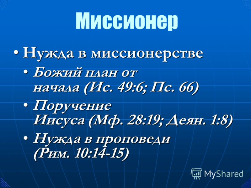 Нужда в миссионерствеНужда в миссионерстве Миссионер Божий план от начала (Ис. 49:6; Пс. 66)Божий план от начала (Ис. 49:6; Пс. 66) Поручение Иисуса (Мф. 28:19; Деян. 1:8)Поручение Иисуса (Мф. 28:19; Деян. 1:8) Нужда в проповеди (Рим. 10:14-15)Нужда