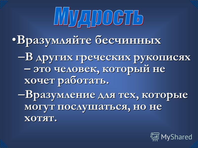 – В других греческих рукописях – это человек, который не хочет работать. – Вразумление для тех, которые могут послушаться, но не хотят.