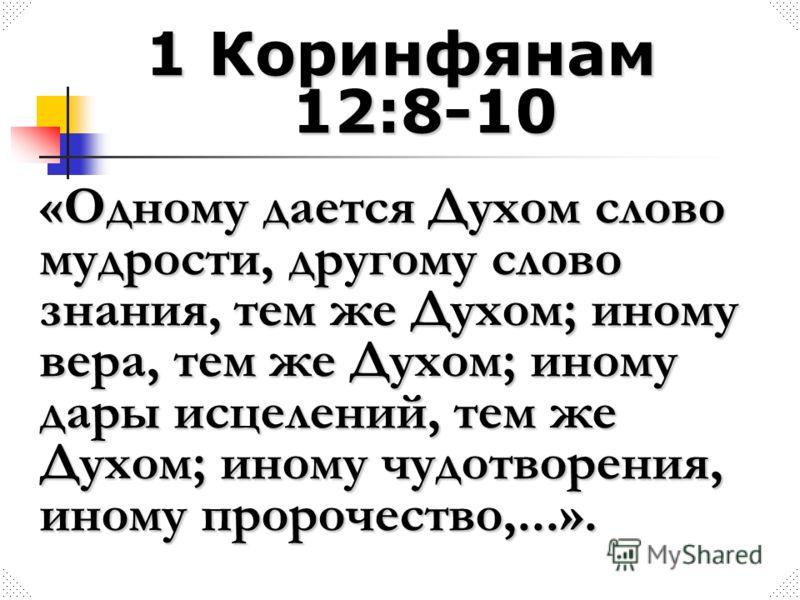 1 Коринфянам 12:8-10 «Одному дается Духом слово мудрости, другому слово знания, тем же Духом; иному вера, тем же Духом; иному дары исцелений, тем же Духом; иному чудотворения, иному пророчество,...».