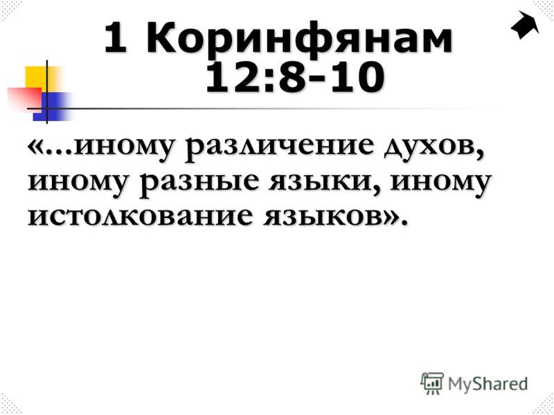 1 Коринфянам 12:8-10 «...иному различение духов, иному разные языки, иному истолкование языков».