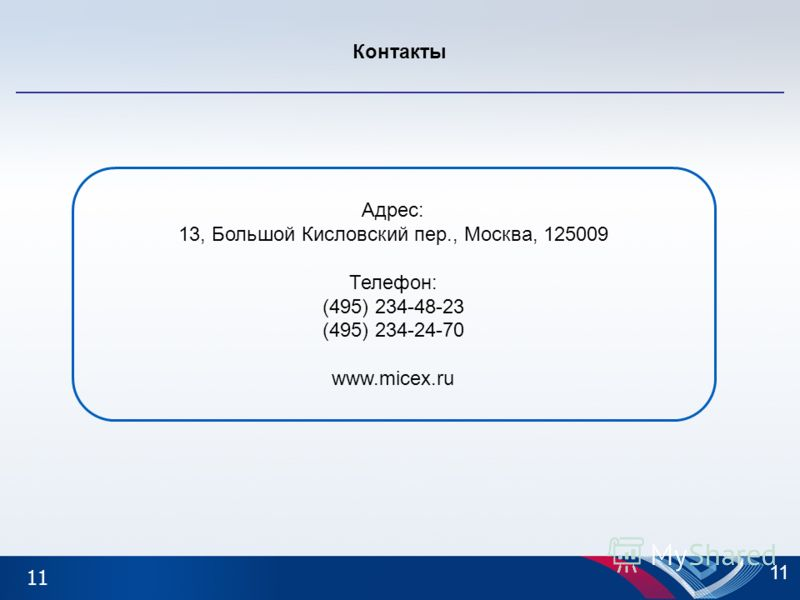 Адрес: 13, Большой Кисловский пер., Москва, 125009 Телефон: (495) 234-48-23 (495) 234-24-70 www.micex.ru 11 Контакты 11