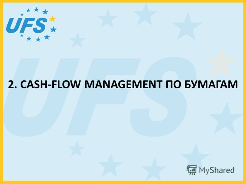 2. CASH-FLOW MANAGEMENT ПО БУМАГАМ