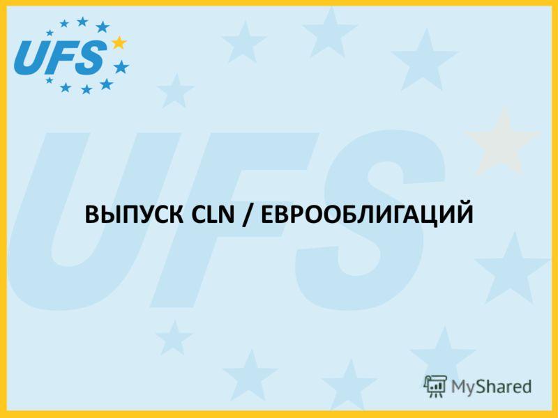 ВЫПУСК CLN / ЕВРООБЛИГАЦИЙ