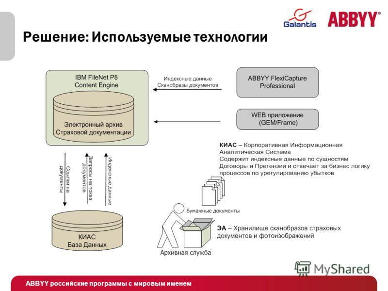ABBYY российские программы с мировым именем Решение: Используемые технологии