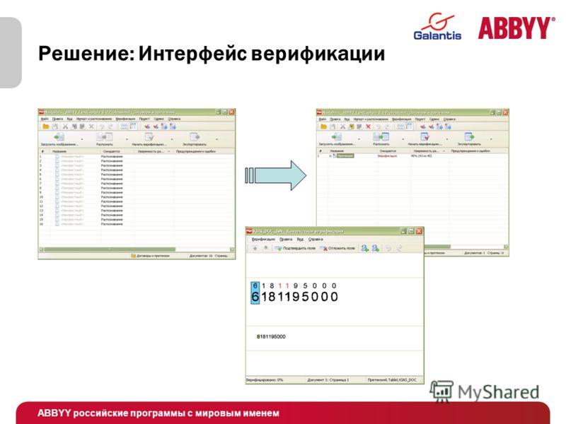 ABBYY российские программы с мировым именем Решение: Интерфейс верификации