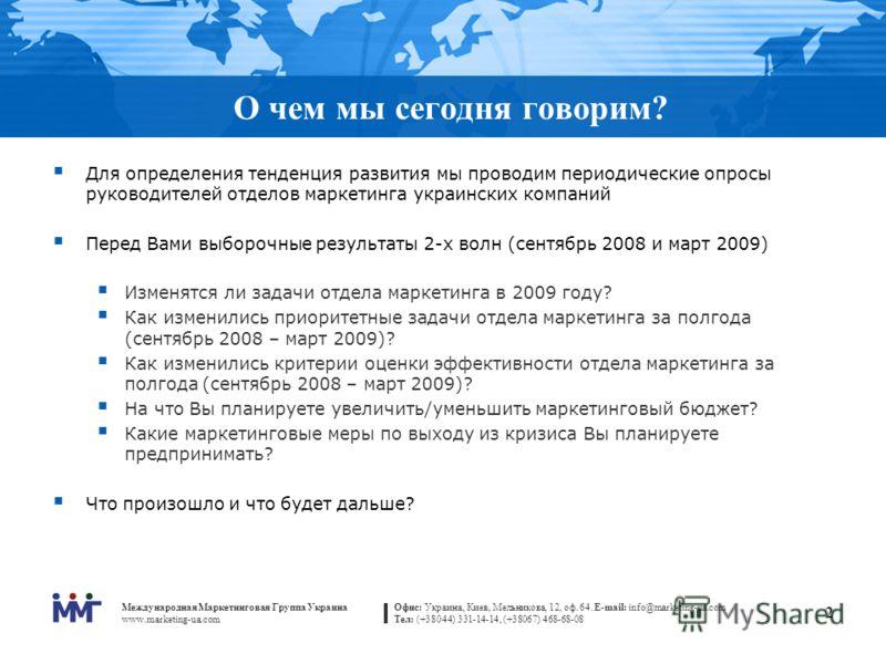 www.marketing-ua.com Офис: Украина, Киев, Мельникова, 12, оф. 64. E-mail: info@marketing-ua.com Тел: (+38044) 331-14-14, (+38067) 468-68-08 2 О чем мы сегодня говорим? Для определения тенденция развития мы проводим периодические опросы руководителей