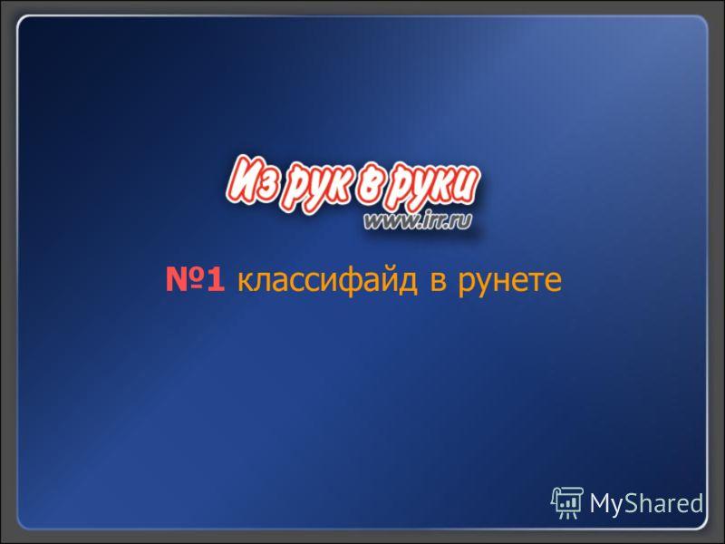 1 классифайд в рунете