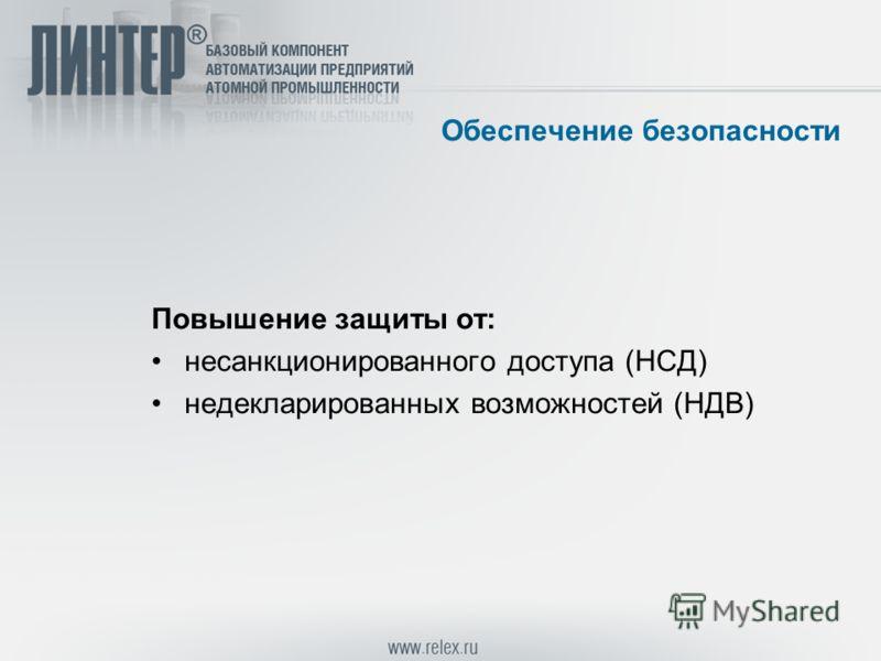 Обеспечение безопасности Повышение защиты от: несанкционированного доступа (НСД) недекларированных возможностей (НДВ)