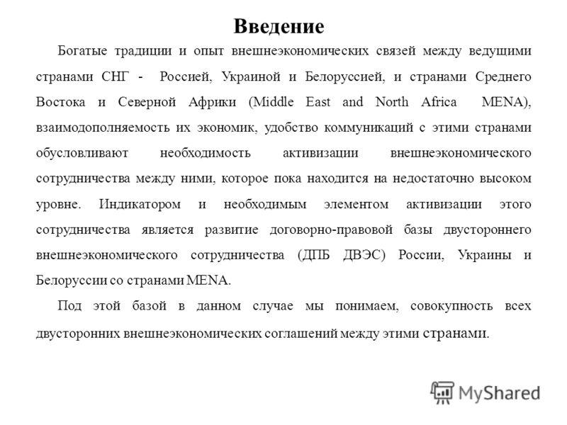 Богатые традиции и опыт внешнеэкономических связей между ведущими странами СНГ - Россией, Украиной и Белоруссией, и странами Среднего Востока и Северной Африки (Middle East and North Africa MENA), взаимодополняемость их экономик, удобство коммуникаци