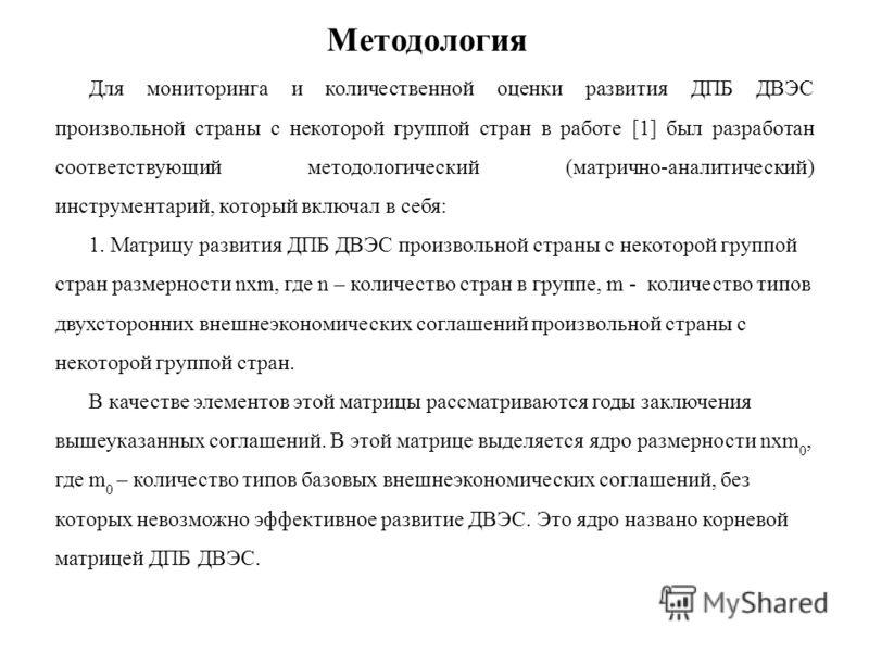Методология Для мониторинга и количественной оценки развития ДПБ ДВЭС произвольной страны с некоторой группой стран в работе [1] был разработан соответствующий методологический (матрично-аналитический) инструментарий, который включал в себя: 1. Матри