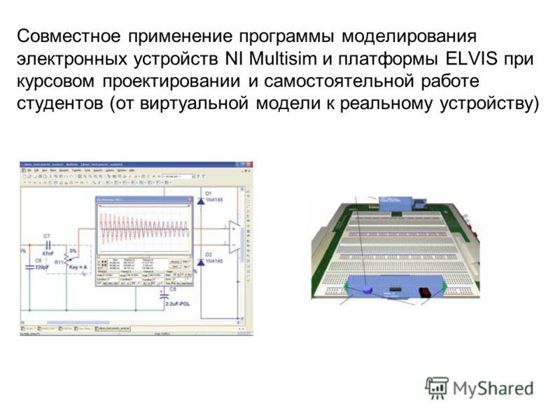 Совместное применение программы моделирования электронных устройств NI Multisim и платформы ELVIS при курсовом проектировании и самостоятельной работе студентов (от виртуальной модели к реальному устройству)