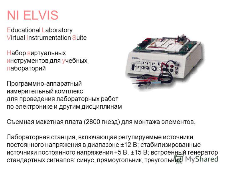 NI ELVIS Educational Laboratory Virtual Instrumentation Suite Набор виртуальных инструментов для учебных лабораторий Программно-аппаратный измерительный комплекс для проведения лабораторных работ по электронике и другим дисциплинам Съемная макетная п