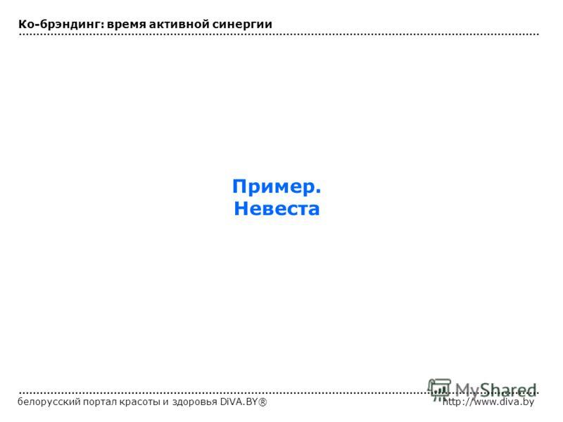 белорусский портал красоты и здоровья DiVA.BY®http://www.diva.by Пример. Невеста Ко-брэндинг: время активной синергии