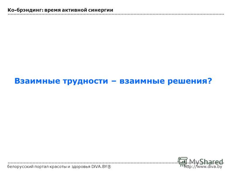 http://www.diva.by Ко-брэндинг: время активной синергии Взаимные трудности – взаимные решения?