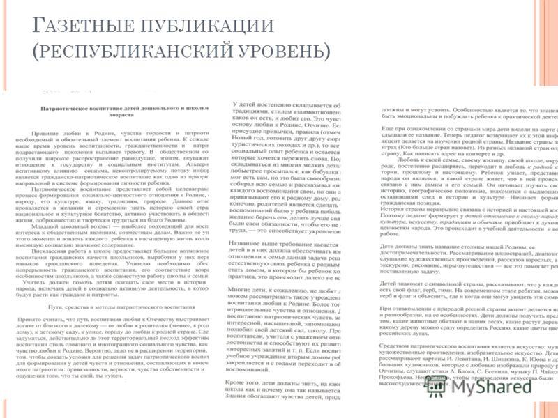Г АЗЕТНЫЕ ПУБЛИКАЦИИ ( РЕСПУБЛИКАНСКИЙ УРОВЕНЬ )