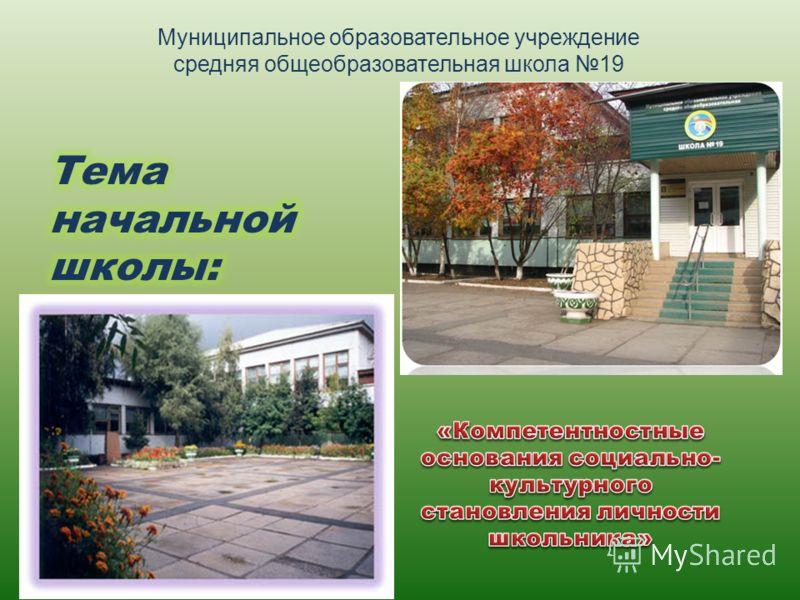 Муниципальное образовательное учреждение средняя общеобразовательная школа 19
