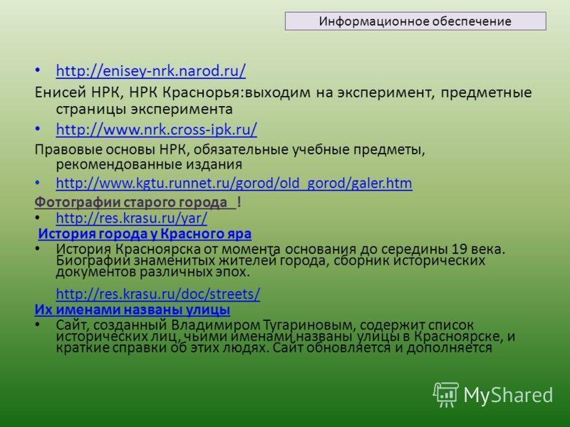 http://enisey-nrk.narod.ru/ Енисей НРК, НРК Краснорья:выходим на эксперимент, предметные страницы эксперимента http://www.nrk.cross-ipk.ru/ Правовые основы НРК, обязательные учебные предметы, рекомендованные издания http://www.kgtu.runnet.ru/gorod/ol