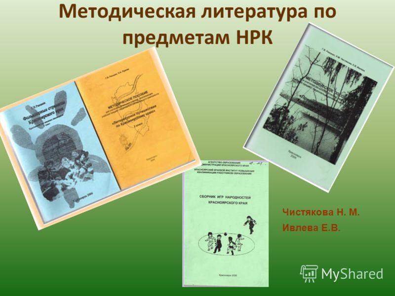 Методическая литература по предметам НРК Ивлева Е.В. Чистякова Н. М.