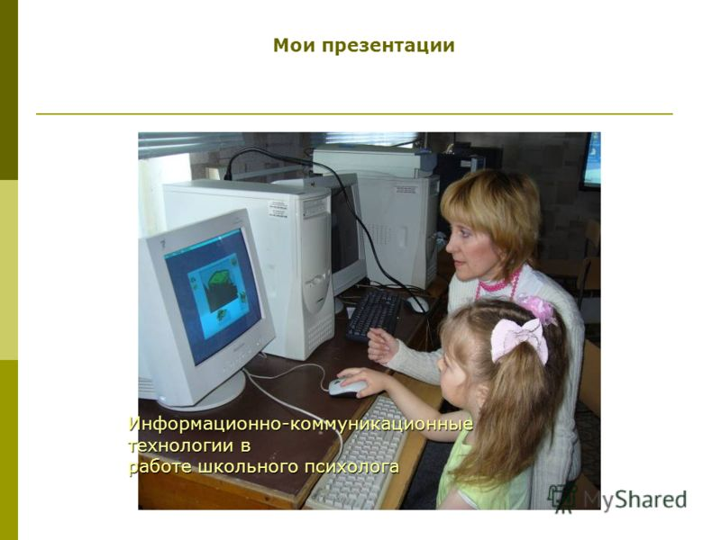 Информационно-коммуникационные технологии в работе школьного психолога Мои презентации