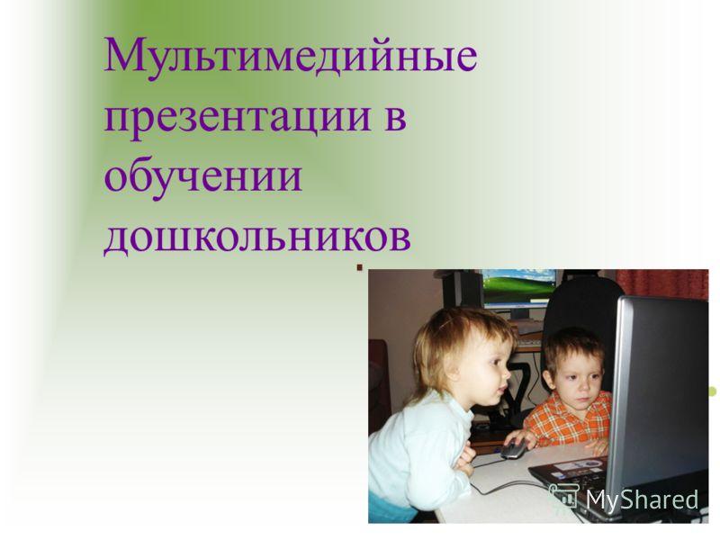 . Мультимедийные презентации в обучении дошкольников