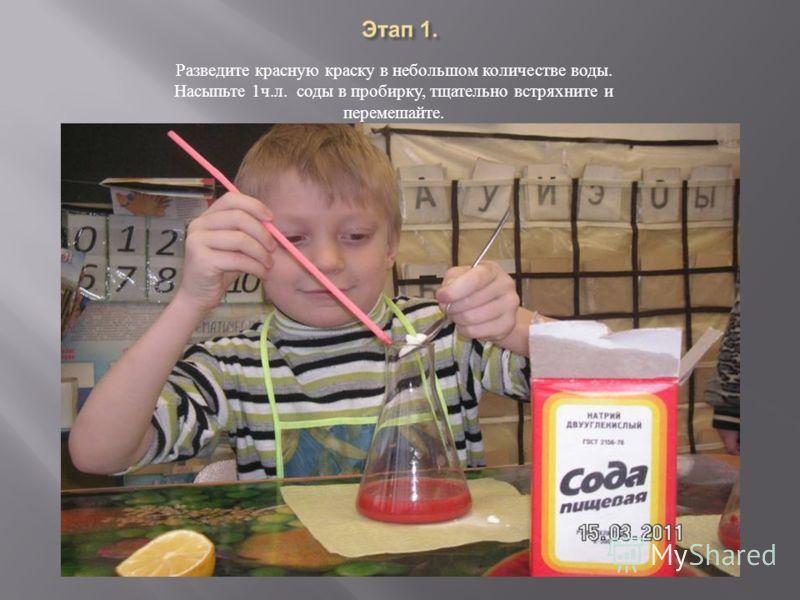 Чтобы объяснить ребенку, как на поверхность вулкана выходит магма, нам необходимо : Сода 1 ч. л., лимонная кислота 3 ст. л. ( можно поэкспериментировать с лимоном ), красная краска, 5 капель моющей жидкости, стеклянная пробирка и вода.