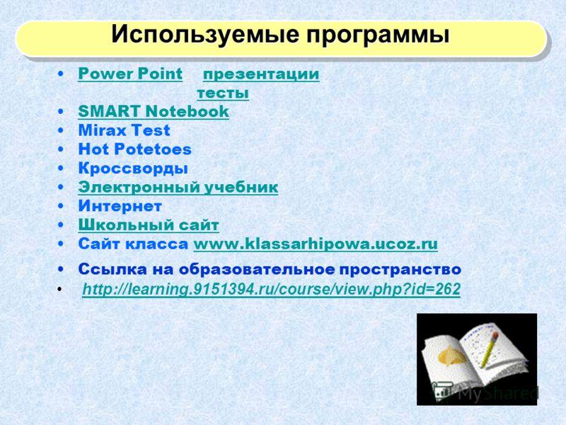 Power Point презентацииPower Pointпрезентации тесты SMART Notebook Mirax Test Hot Potetoes Кроссворды Электронный учебник Интернет Школьный сайт Сайт класса www.klassarhipowa.ucoz.ruwww.klassarhipowa.ucoz.ru Ссылка на образовательное пространство htt