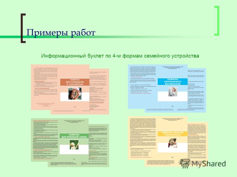 Примеры работ Информационный буклет по 4-м формам семейного устройства