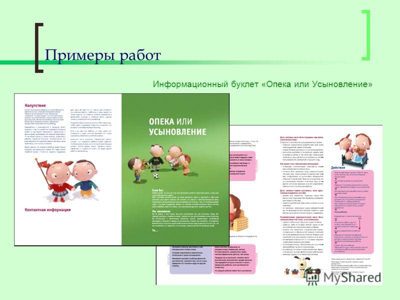 Примеры работ Информационный буклет «Опека или Усыновление»