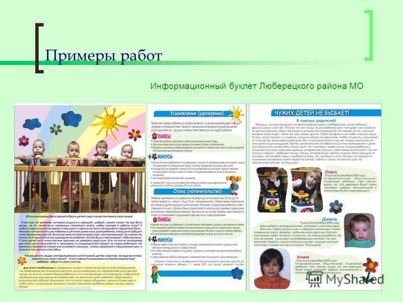 Примеры работ Информационный буклет Люберецкого района МО