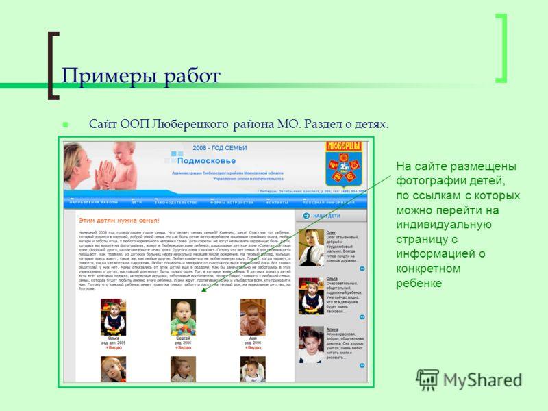 Примеры работ Сайт ООП Люберецкого района МО. Раздел о детях. На сайте размещены фотографии детей, по ссылкам с которых можно перейти на индивидуальную страницу с информацией о конкретном ребенке