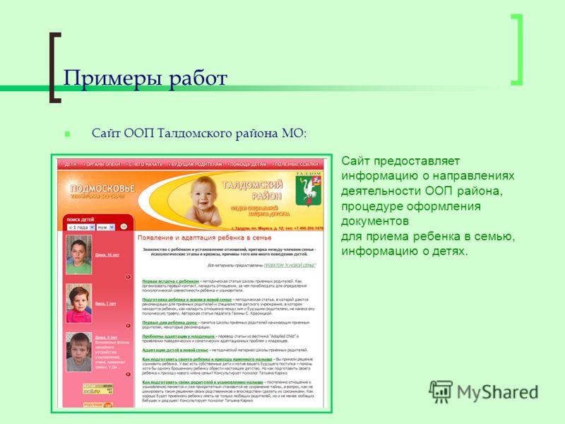 Примеры работ Сайт ООП Талдомского района МО: Сайт предоставляет информацию о направлениях деятельности ООП района, процедуре оформления документов для приема ребенка в семью, информацию о детях.