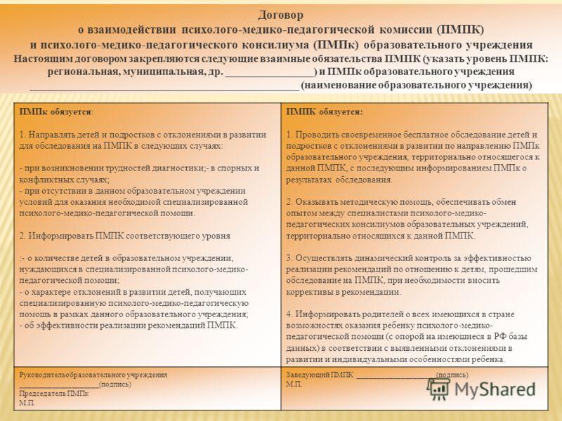 Договор о взаимодействии психолого-медико-педагогической комиссии (ПМПК) и психолого-медико-педагогического консилиума (ПМПк) образовательного учреждения Настоящим договором закрепляются следующие взаимные обязательства ПМПК (указать уровень ПМПК: ре