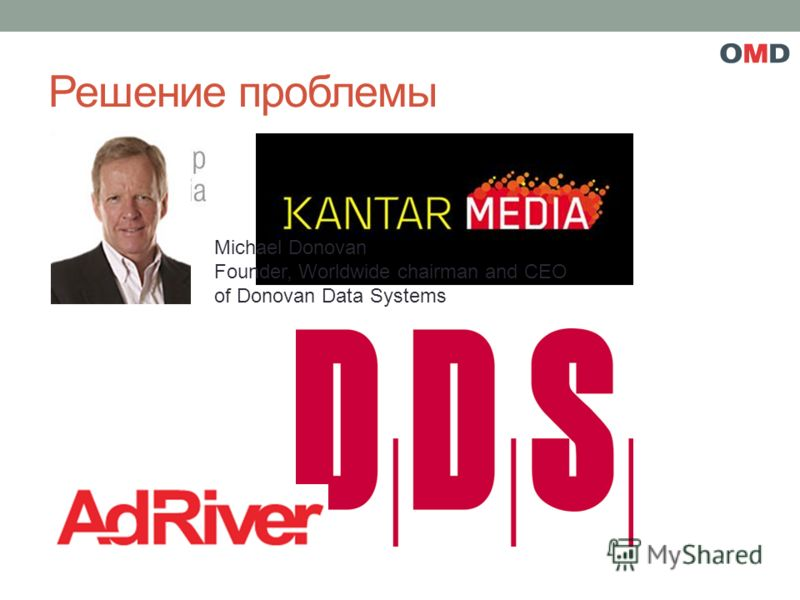 Решение проблемы Michael Donovan Founder, Worldwide chairman and CEO of Donovan Data Systems