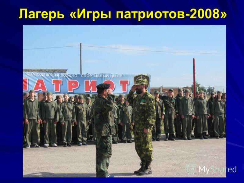 Лагерь «Игры патриотов-2008»