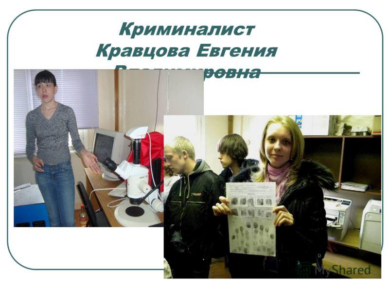 Криминалист Кравцова Евгения Владимировна