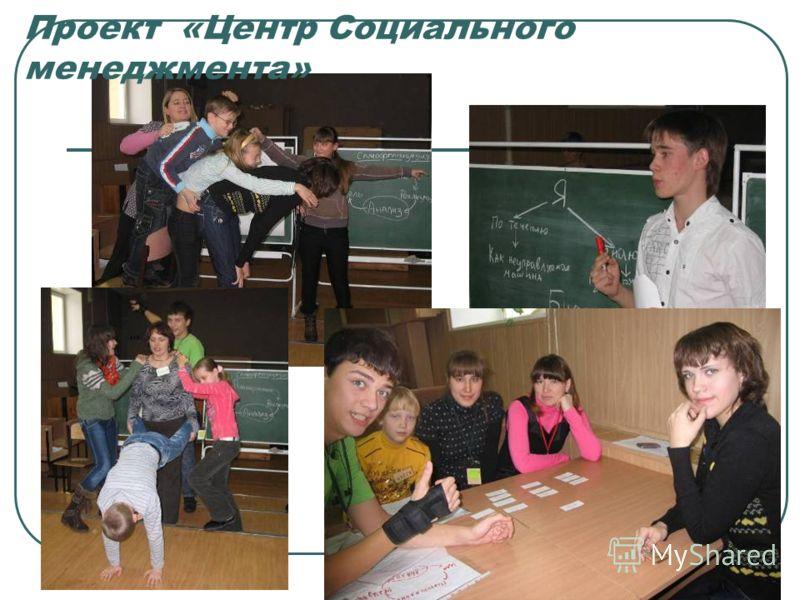 Проект «Центр Социального менеджмента»