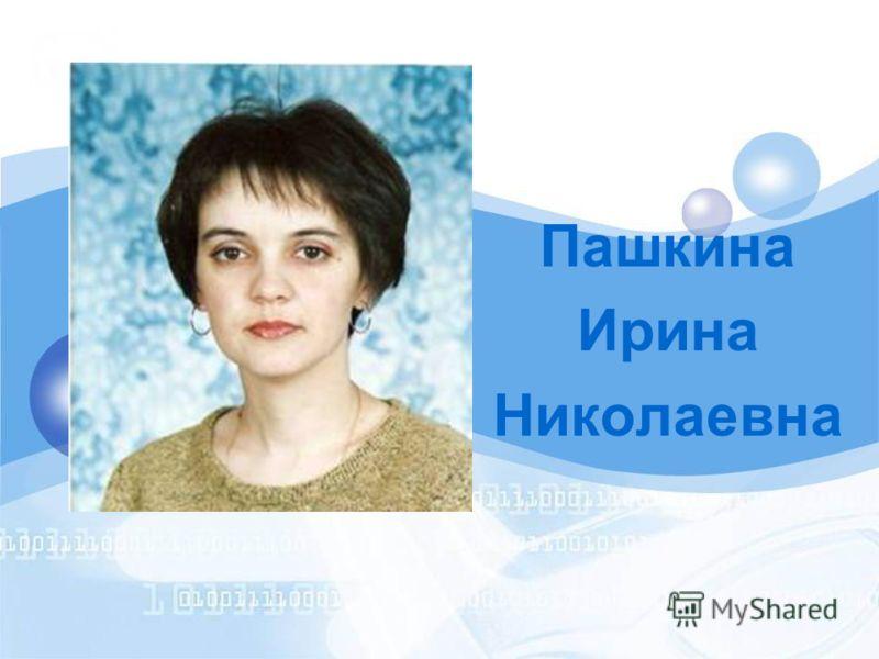Пашкина Ирина Николаевна